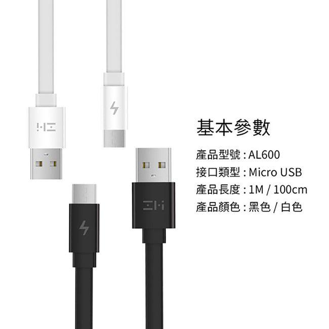 کابل شارژ (تبدیل) USB به microUSB  زد ام آی مدل  AL600 به طول 1 متر